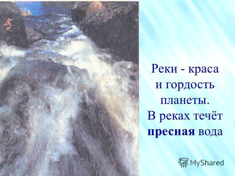 Морские волны разрушают огромные скалы, дробя их и превращая в щебень и песок. Скала, размываемая водой, обрушивается в море. На берегу волны создают фантастические сооружения - арки, полуарки, башни.