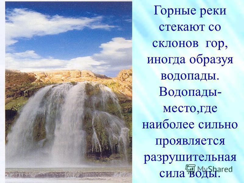 Реки - краса и гордость планеты. В реках течёт пресная вода