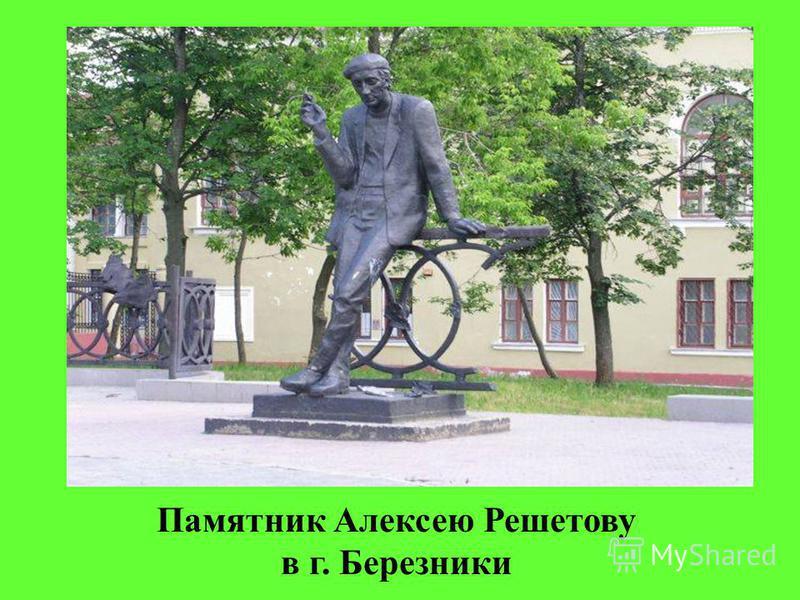 Памятник Алексею Решетову в г. Березники