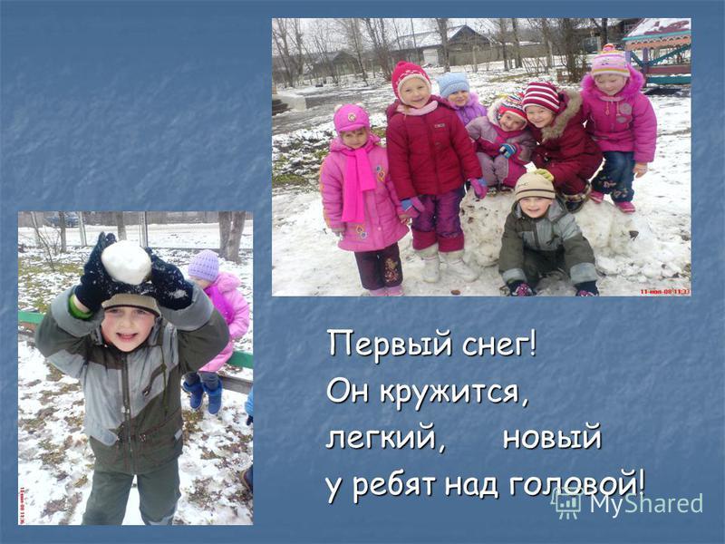 Первый снег! Он кружится, легкий, новый у ребят над головой!