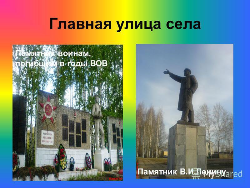 Главная улица села Памятник В.И.Ленину Памятник воинам, погибшим в годы ВОВ