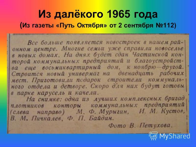 Из далёкого 1965 года ( Из газеты «Путь Октября» от 2 сентября 112)