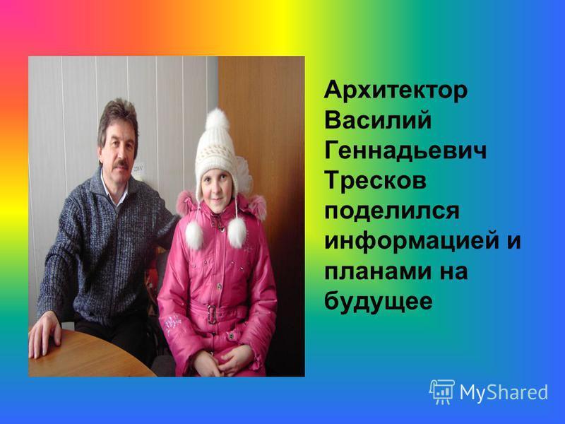 Архитектор Василий Геннадьевич Тресков поделился информацией и планами на будущее