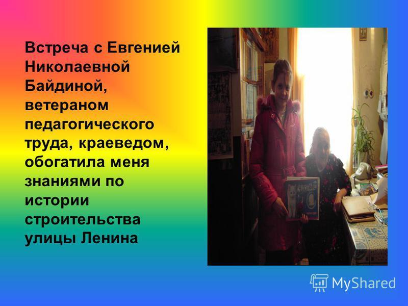 Встреча с Евгенией Николаевной Байдиной, ветераном педагогического труда, краеведом, обогатила меня знаниями по истории строительства улицы Ленина