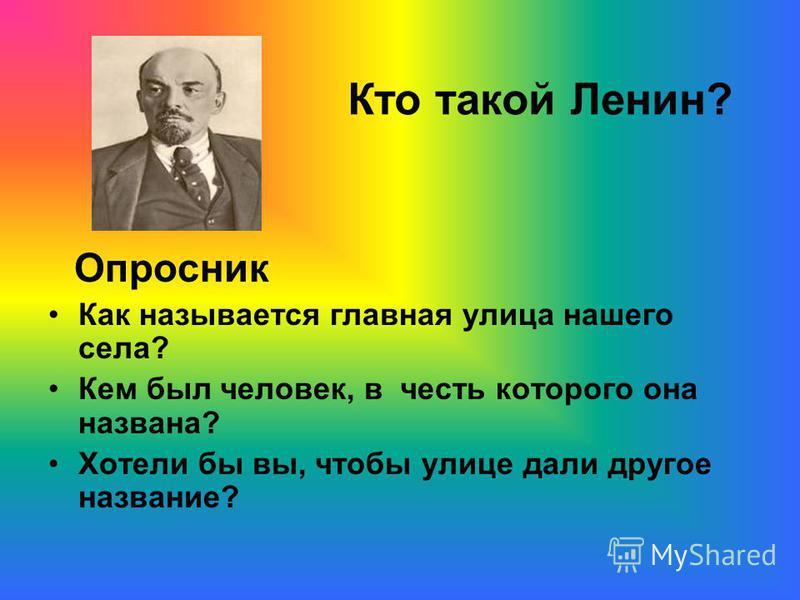 Опросник Как называется главная улица нашего села? Кем был человек, в честь которого она названа? Хотели бы вы, чтобы улице дали другое название? Кто такой Ленин?