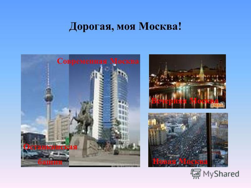 Дорогая, моя Москва! Останкинская башня Современная Москва Вечерняя Москва Новая Москва