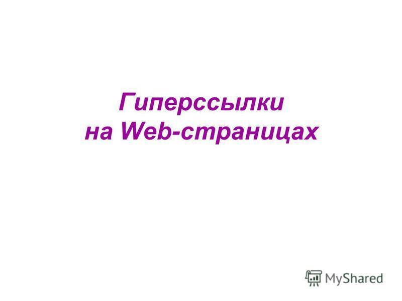 Гиперссылки на Web-страницах