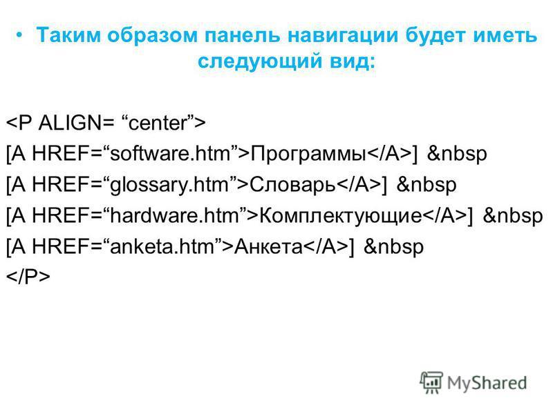Таким образом панель навигации будет иметь следующий вид: [A HREF=software.htm>Программы ] &nbsp [A HREF=glossary.htm>Словарь ] &nbsp [A HREF=hardware.htm>Комплектующие ] &nbsp [A HREF=anketa.htm>Анкета ] &nbsp