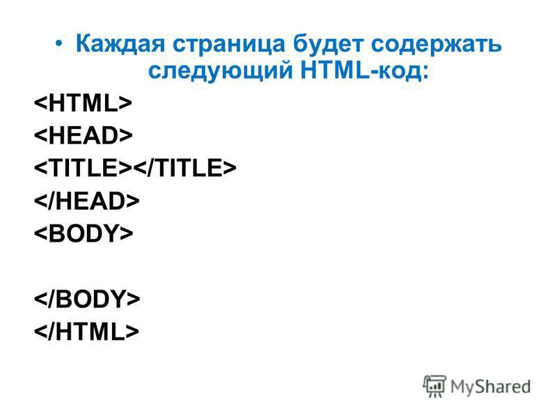 Каждая страница будет содержать следующий HTML-код: