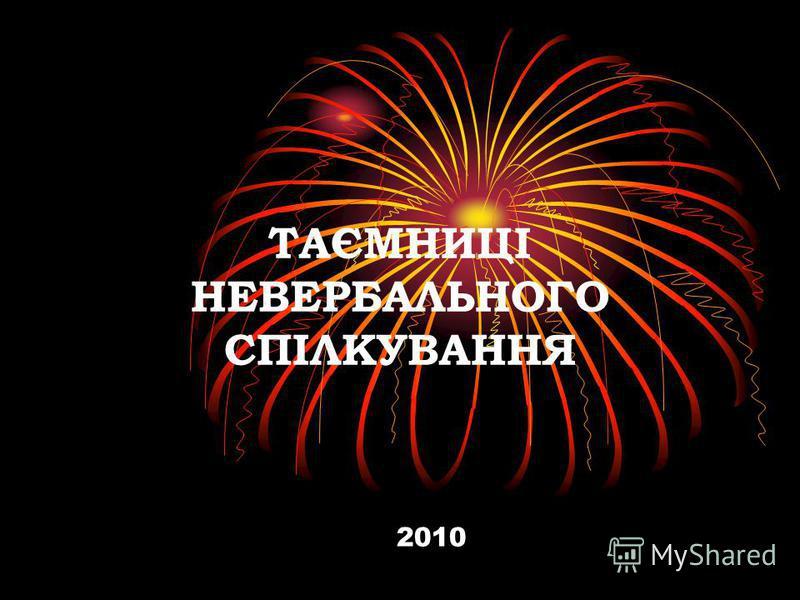 ТАЄМНИЦІ НЕВЕРБАЛЬНОГО СПІЛКУВАННЯ 2010