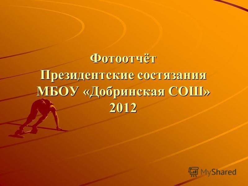 Фотоотчёт Президентские состязания МБОУ «Добринская СОШ» 2012