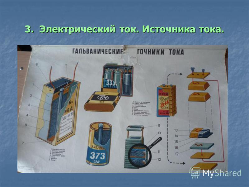 3. Электрический ток. Источника тока. (аккумулятор) внутреннюю энергию, выделяющуюся в результате химических реакций, превращает в электрическую гальванический элемент (аккумулятор) внутреннюю энергию, выделяющуюся в результате химических реакций, пр