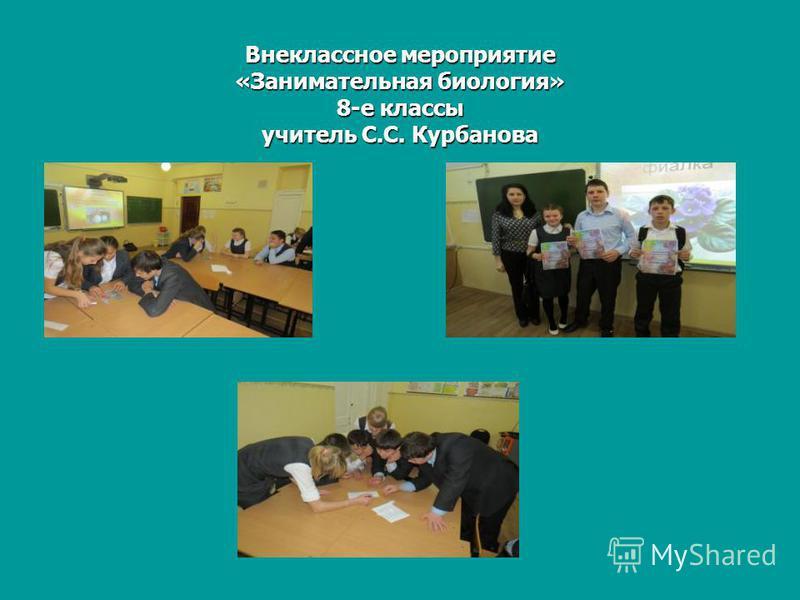 Внеклассное мероприятие «Занимательная биология» 8-е классы учитель С.С. Курбанова