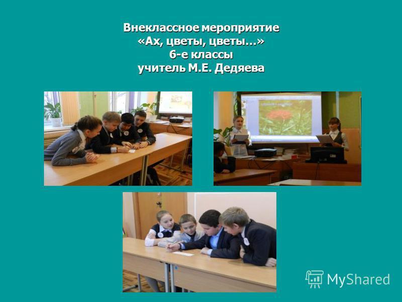 Внеклассное мероприятие «Ах, цветы, цветы…» 6-е классы учитель М.Е. Дедяева