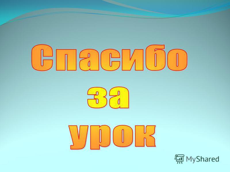 Домашнее задание Хр. с. 77-78 (выр)