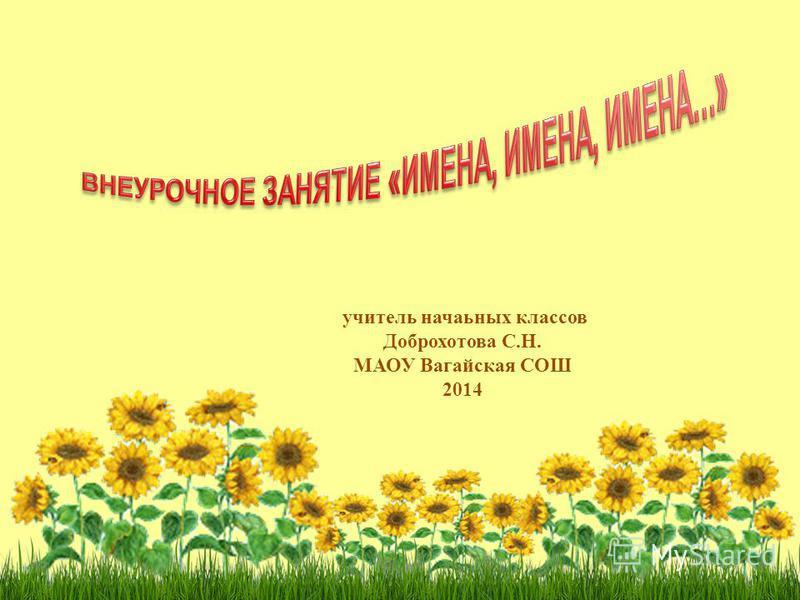 учитель начальных классов Доброхотова С.Н. МАОУ Вагайская СОШ 2014
