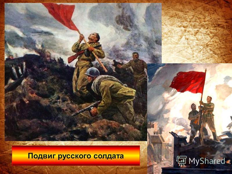 Подвиг русского солдата