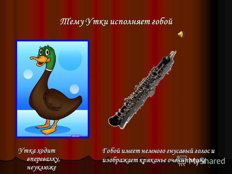 Тему Птички исполняет флейта Птичка – хлопотливая, юркая, вёрткая Звук у флейты светлый, лёгкий, высокий