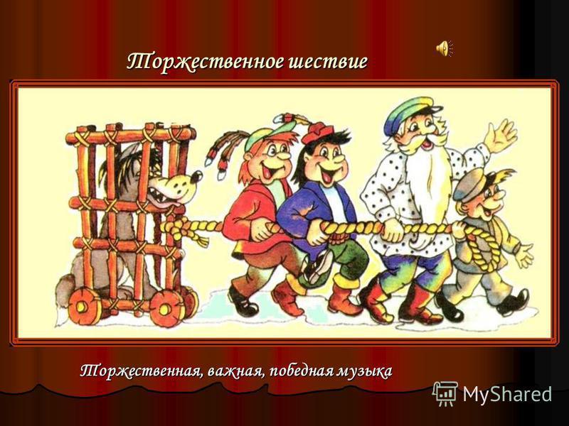 Тему Охотников исполнили барабаны и литавры Стрельбу охотников изображают гром барабанов и литавры