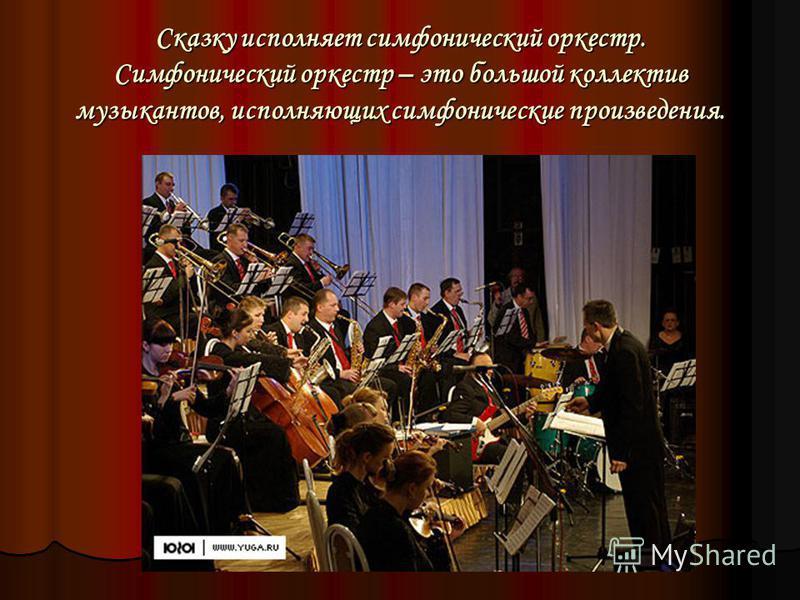 Сергей Сергеевич Прокофьев (1891 – 1953) Симфоническая сказка для детей «Петя и волк»