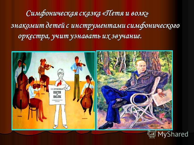 Сказку исполняет симфонический оркестр. Симфонический оркестр – это большой коллектив музыкантов, исполняющих симфонические произведения.