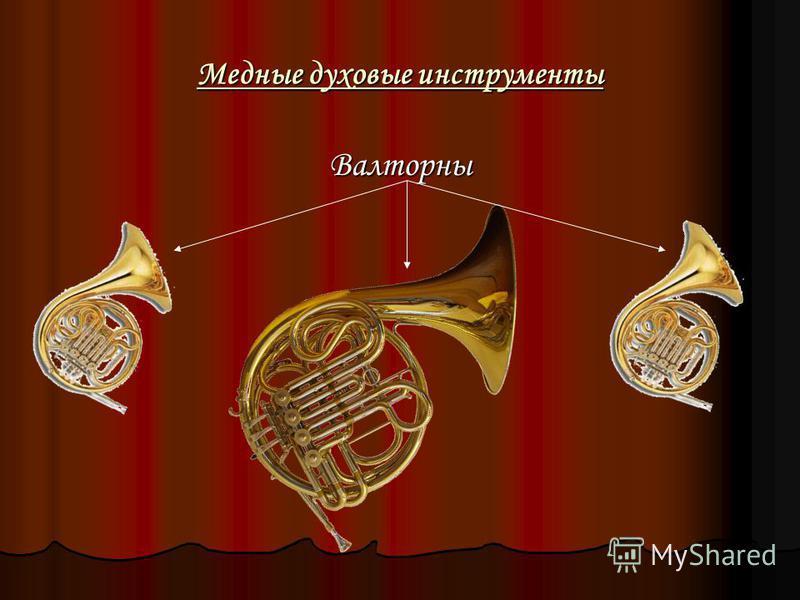 Деревянные духовые инструменты Флейта, гобой, кларнет, фагот