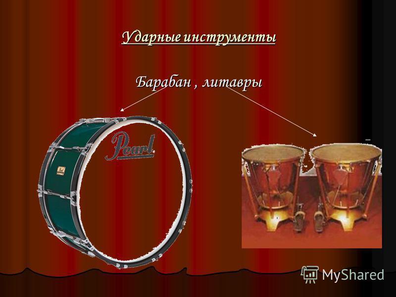 Медные духовые инструменты Валторны