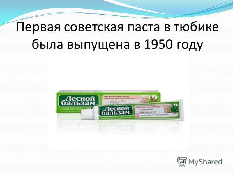 Первая советская паста в тюбике была выпущена в 1950 году