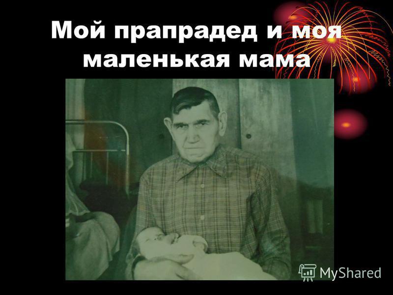 Мой прапрадед и моя маленькая мама