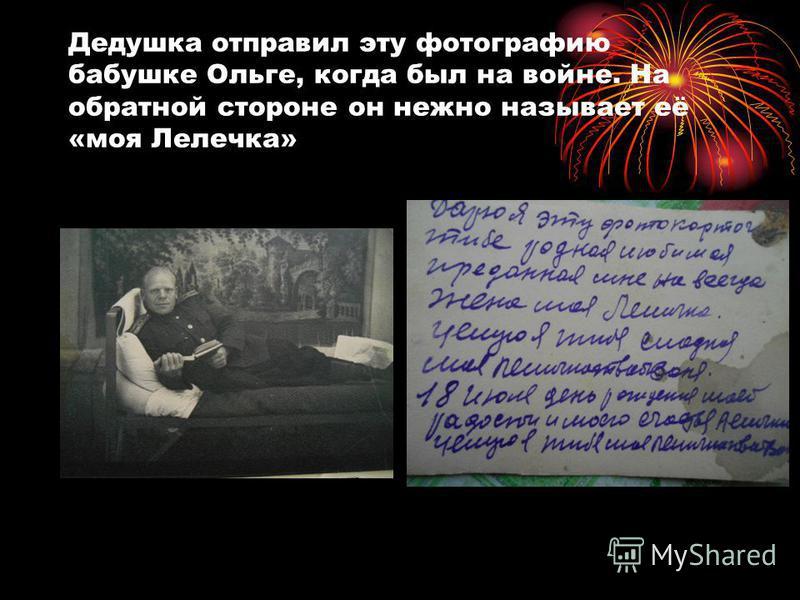Дедушка отправил эту фотографию бабушке Ольге, когда был на войне. На обратной стороне он нежно называет её «моя Лелечка»