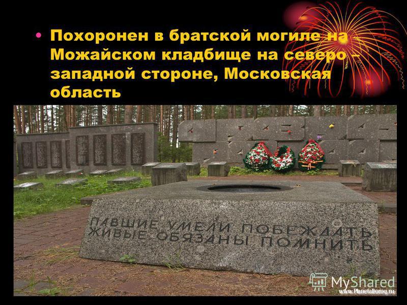 Похоронен в братской могиле на Можайском кладбище на северо – западной стороне, Московская область