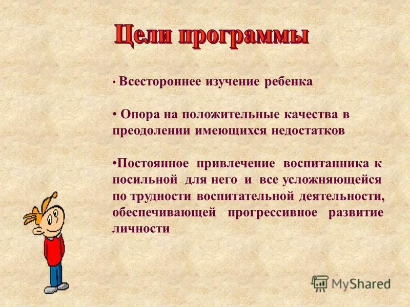 Всестороннее изучение ребенка Опора на положительные качества в преодолении имеющихся недостатков Постоянное привлечение воспитанника к посильной для него и все усложняющейся по трудности воспитательной деятельности, обеспечивающей прогрессивное разв