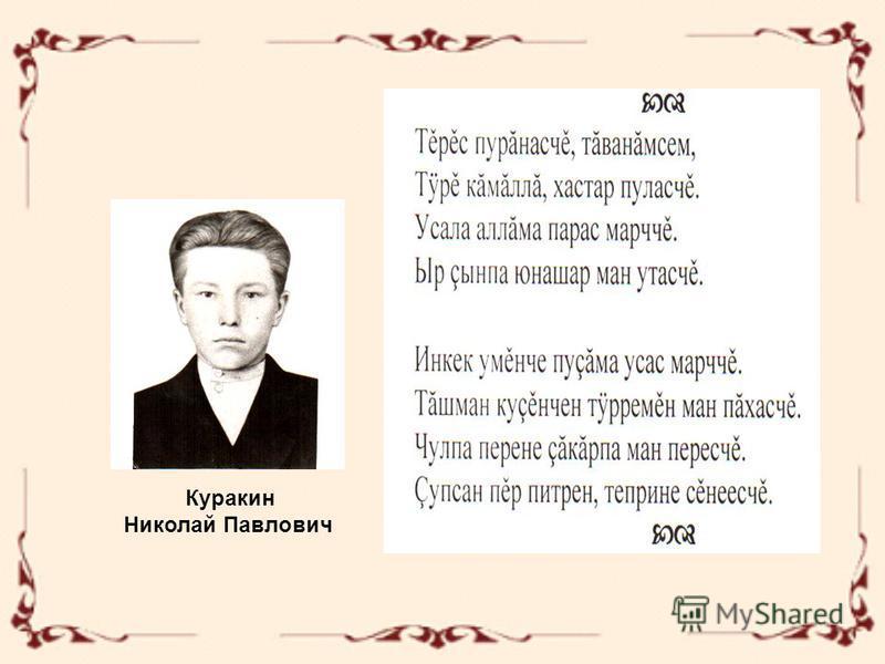 Куракин Николай Павлович