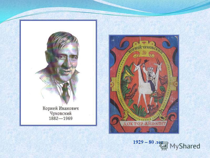 1929 – 80 лет