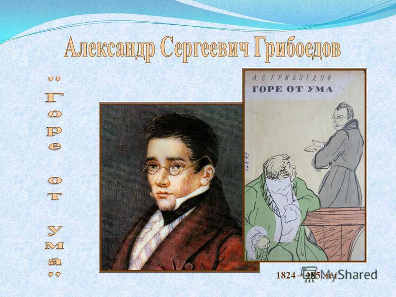 1824 – 185 лет