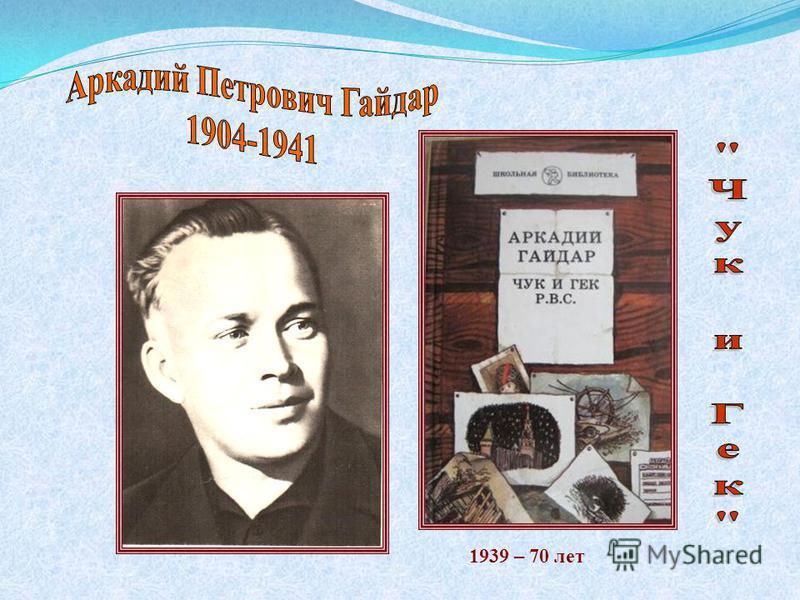 1939 – 70 лет