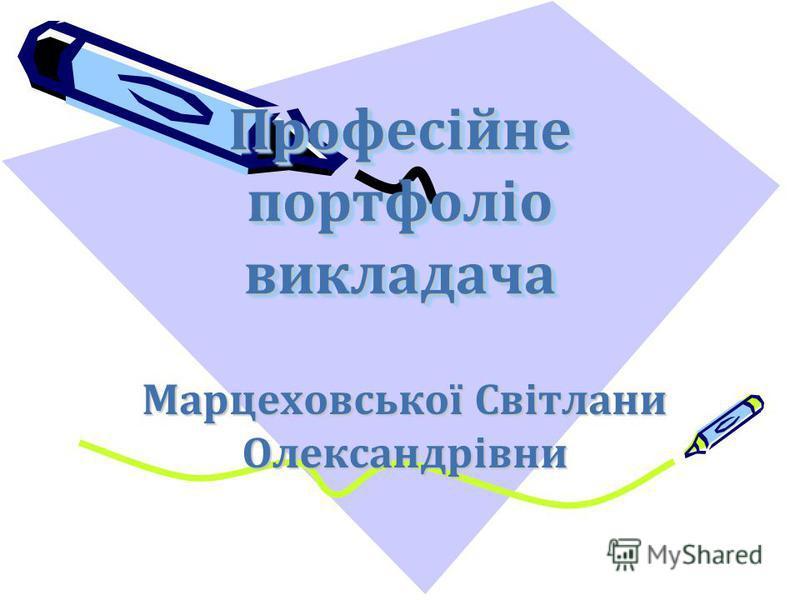 Професійне портфоліо викладача Марцеховської Світлани Олександрівни