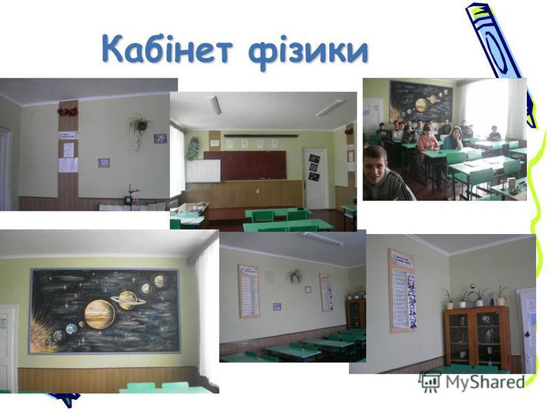 Кабінет фізики