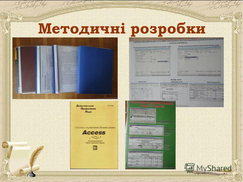 Методичні розробки
