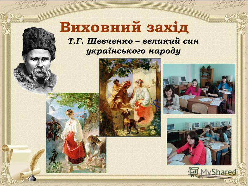 Виховний захід Т.Г. Шевченко – великий син українського народу