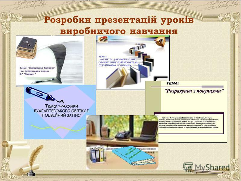 Розробки презентацій уроків виробничого навчання