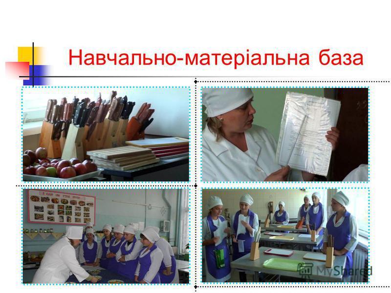 Навчально-матеріальна база