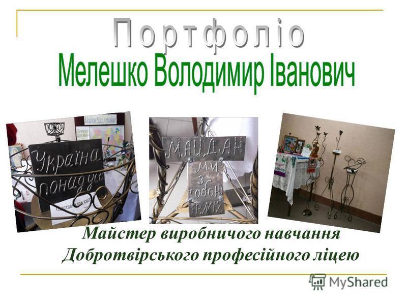 Майстер виробничого навчання Добротвірського професійного ліцею