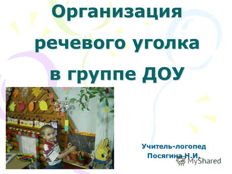 Организация речевого уголка в группе ДОУ Учитель-логопед Посягина Н.И.