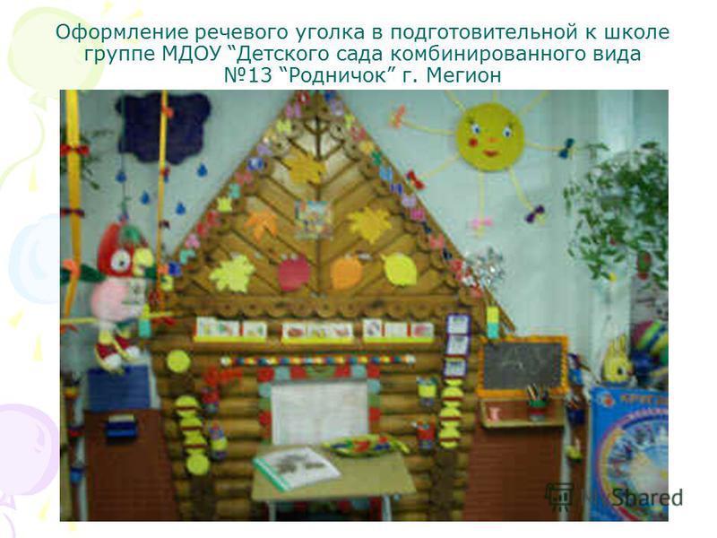 Оформление речевого уголка в подготовительной к школе группе МДОУ Детского сада комбинированного вида 13 Родничок г. Мегион