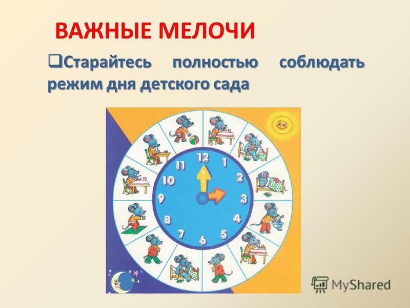 ВАЖНЫЕ МЕЛОЧИ Приучайте ребёнка к детскому саду постепенно Приучайте ребёнка к детскому саду постепенно
