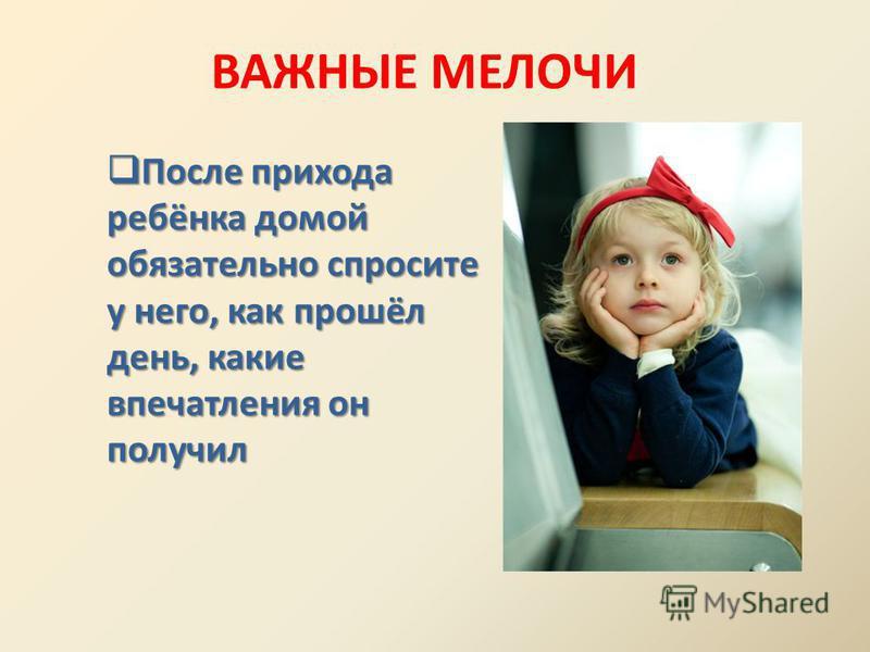 с ребёнком только положительно о детском саде и педагогах с ребёнком только положительно о детском саде и педагогах ВАЖНЫЕ МЕЛОЧИ