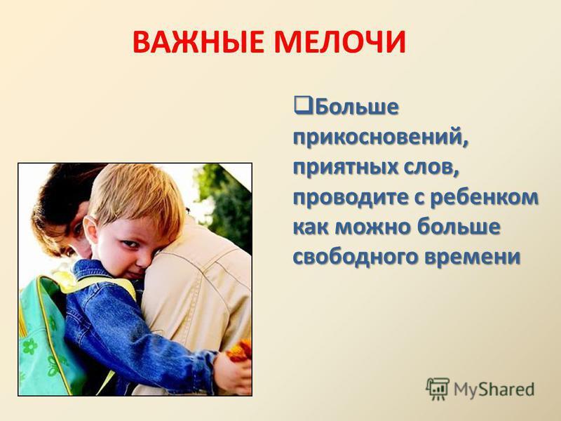 После прихода ребёнка домой обязательно спросите у него, как прошёл день, какие впечатления он получил После прихода ребёнка домой обязательно спросите у него, как прошёл день, какие впечатления он получил