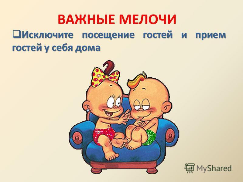 ВАЖНЫЕ МЕЛОЧИ Используйте прием «Любимая игрушка». Используйте прием «Любимая игрушка». Если же ребенок плачет весь день, то можно взять с собой в группу какой-то привлекательный для него предмет, или предмет, который будет напоминать ему о маме.