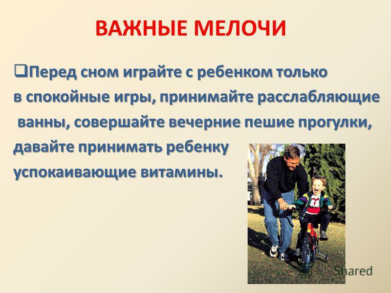 ВАЖНЫЕ МЕЛОЧИ Будьте последовательны и тверды в своих решениях. Не позволяйте ребенку манипулировать Вами, и вынуждать Вас из-за слез и капризов забирать его домой Будьте последовательны и тверды в своих решениях. Не позволяйте ребенку манипулировать